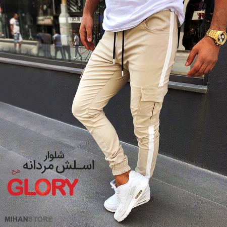 خرید پستی شلوار اسلش مردانه Glory